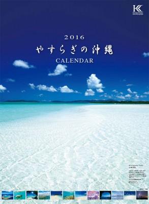 2016やすらぎの沖縄カレンダー(壁掛け)
