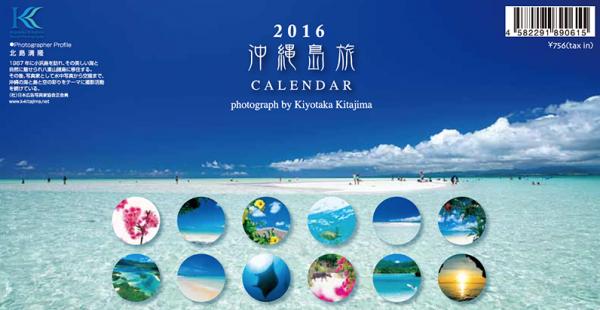 2016沖縄島旅カレンダー(卓上)