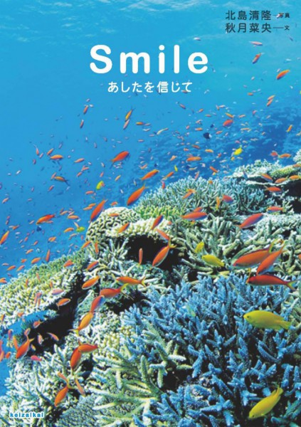 smile_cover_0419_pic
