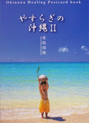 yasuragi21_pic_1