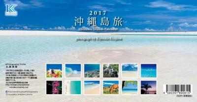 2017卓上カレンダー表紙