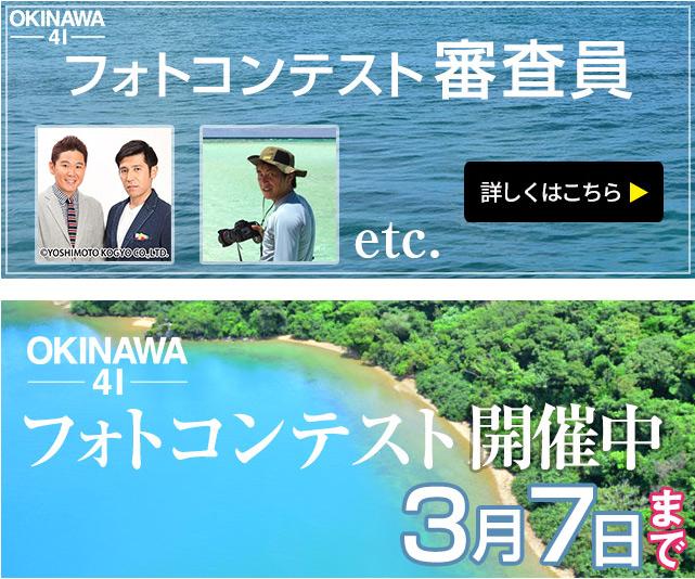 okinawa41