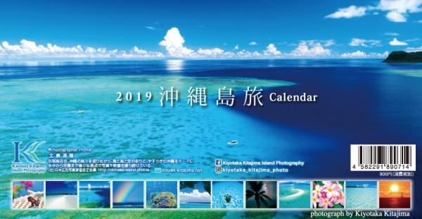 2019 沖縄島旅calendar