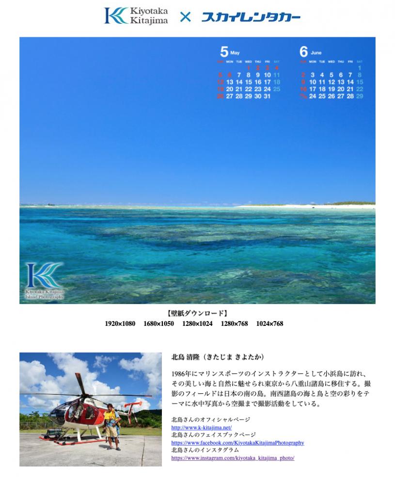 スカイレンタカーコラボ 2019年5 6月 デスクトップカレンダー 海