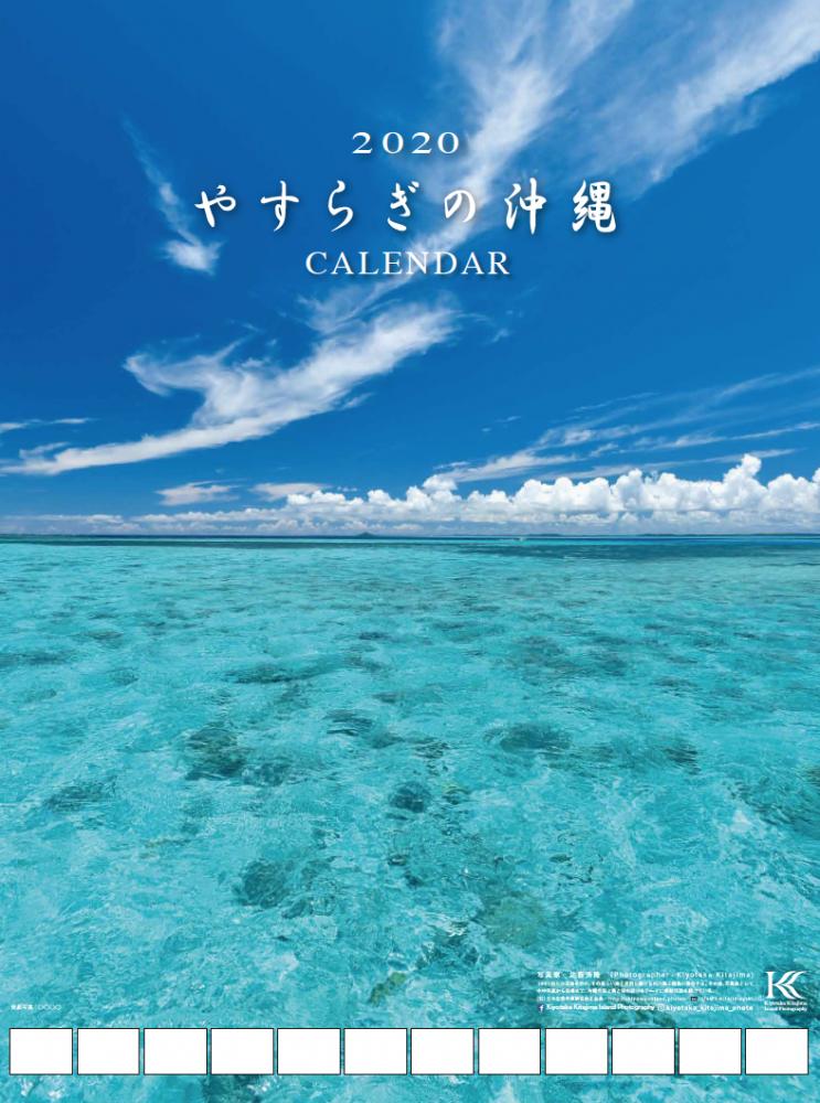 壁掛けタイプ「やすらぎの沖縄カレンダー」