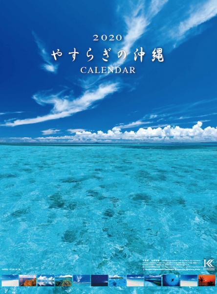 2020 やすらぎの沖縄calendar