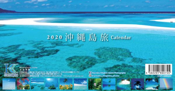 2020 沖縄島旅calendar 表紙