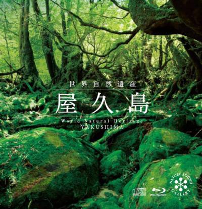世界自然遺産 屋久島
