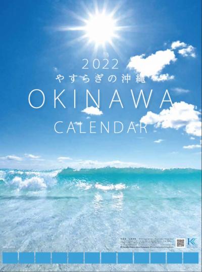 2022 やすらぎの沖縄calendar